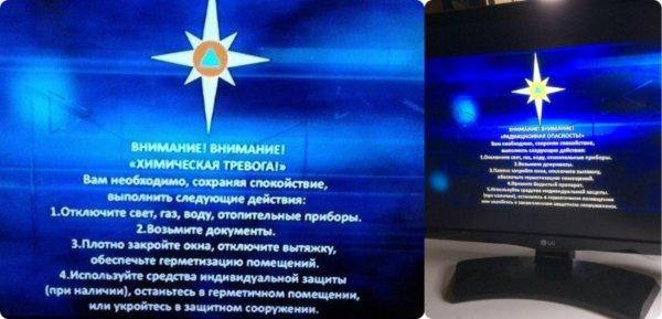 Второй Чернобыль? В Тверской области передают сообщение о радиационной и химической тревоге