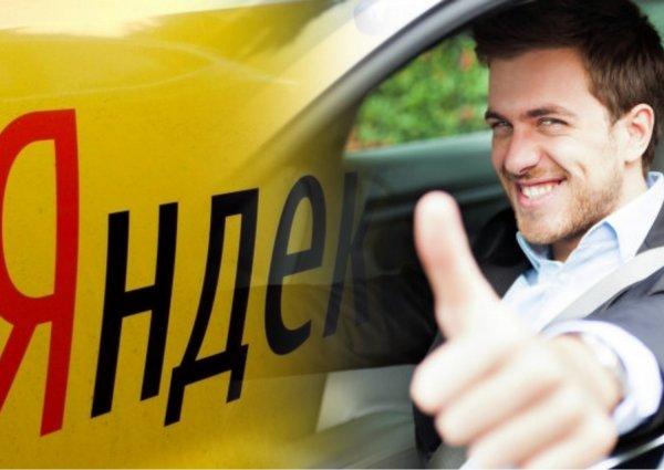 Обкурился и «поехал»: Водителя «Яндекс.Такси» застукали с «косяком» за рулём