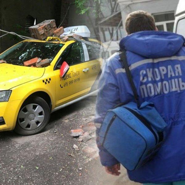 Все хоть живы? Машину «Яндекс.Такси» в Москве завалило кирпичами