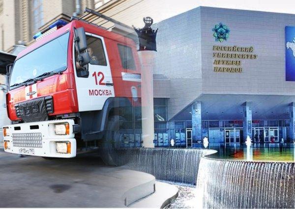 Проводится эвакуация тысяч человек в горящем здании РУДН