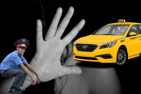 «Распускает руки и говорит пошлости» - Клиентка «Яндекс.Такси» обвинила водителя в домогательстве