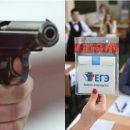 Экзамен под свист пуль: ЕГЭ в Грозном закончился стрельбой и потасовками – Сеть