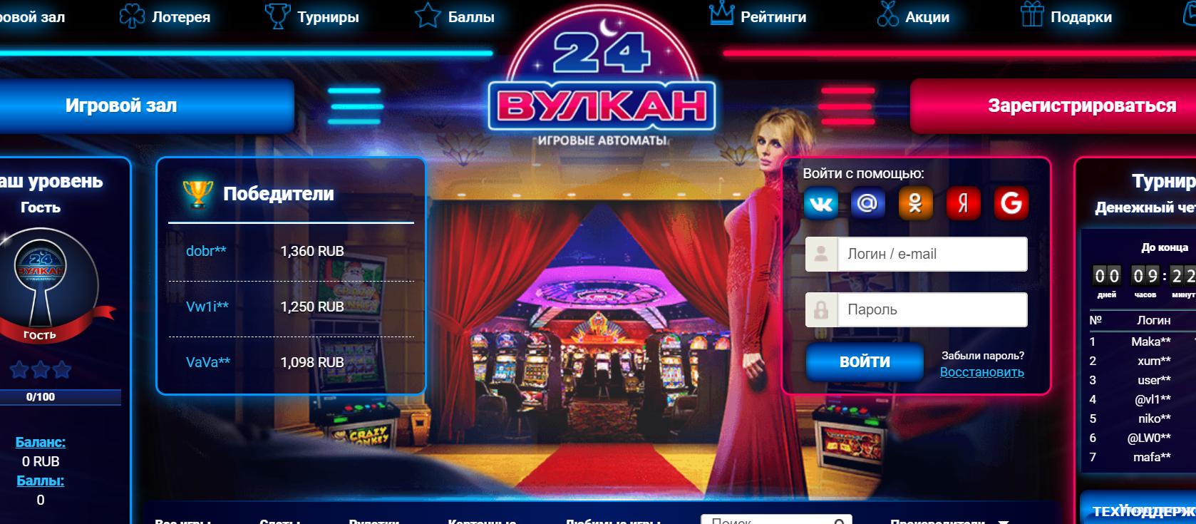 Выгодное развлечение для любителей казино Вулкан 24