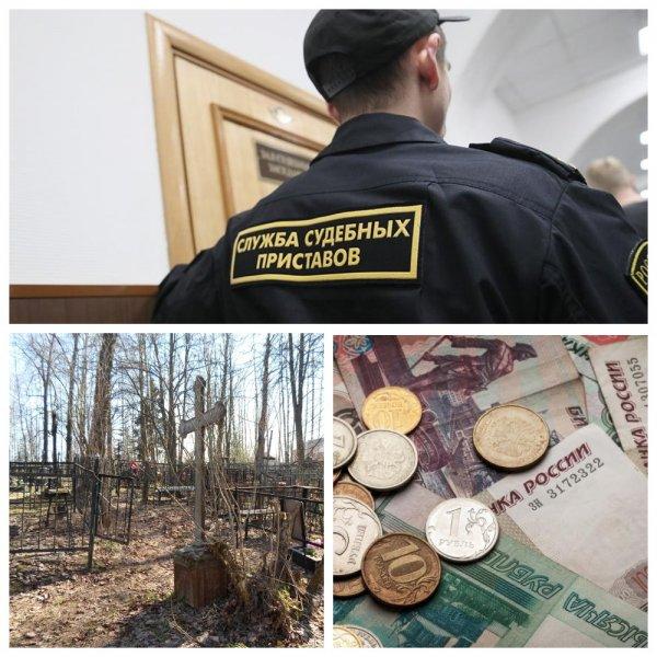 На том свете не спрячешься – Астраханские приставы достали должника из могилы