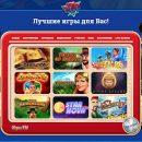 Онлайн казино - выбор результативных слотов и принцип вывода актуального выигрыша